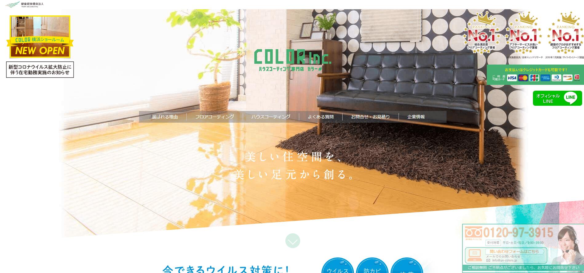 株式会社COLOR(カラー)の画像1