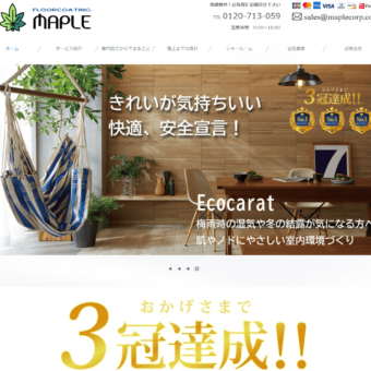 株式会社メイプル社の画像
