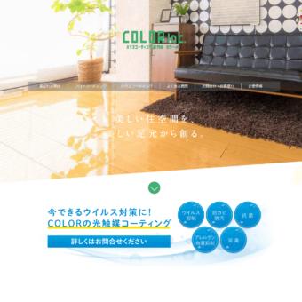 株式会社COLOR(カラー)の画像